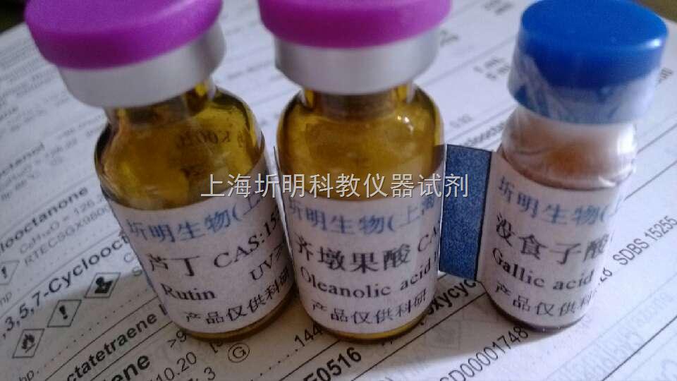 溶解实验标品对照品噻嗪二酮苷