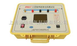 上海大型地網接地電阻測試儀