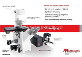 SCAN IMMarzhauser电动显微镜位移平台