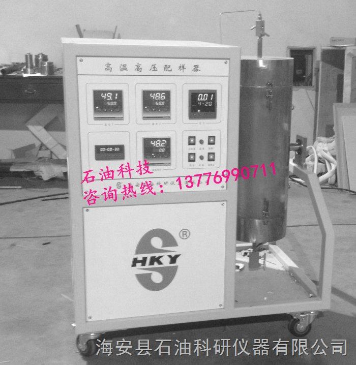 高温高压活塞配样器