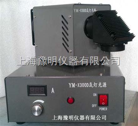 氙灯光源YM-X300DUV(紫外增强)