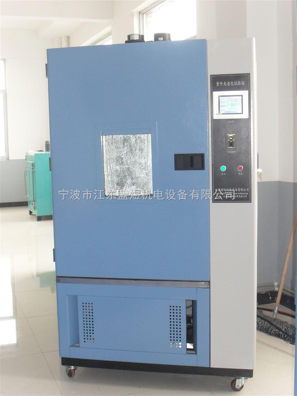 紫外老化试验箱,广州紫外耐气候试验机