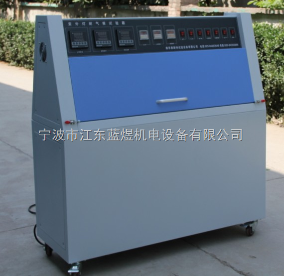紫外灯耐气候试验箱,,紫外耐老化试验箱