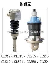 德国E+H电导率传感器CLS12、CLS13特价