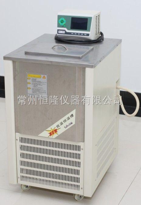 GDH-1006无氟、环保、节能高精度低温恒温槽厂家