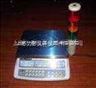 AHC3公斤计数报警秤
