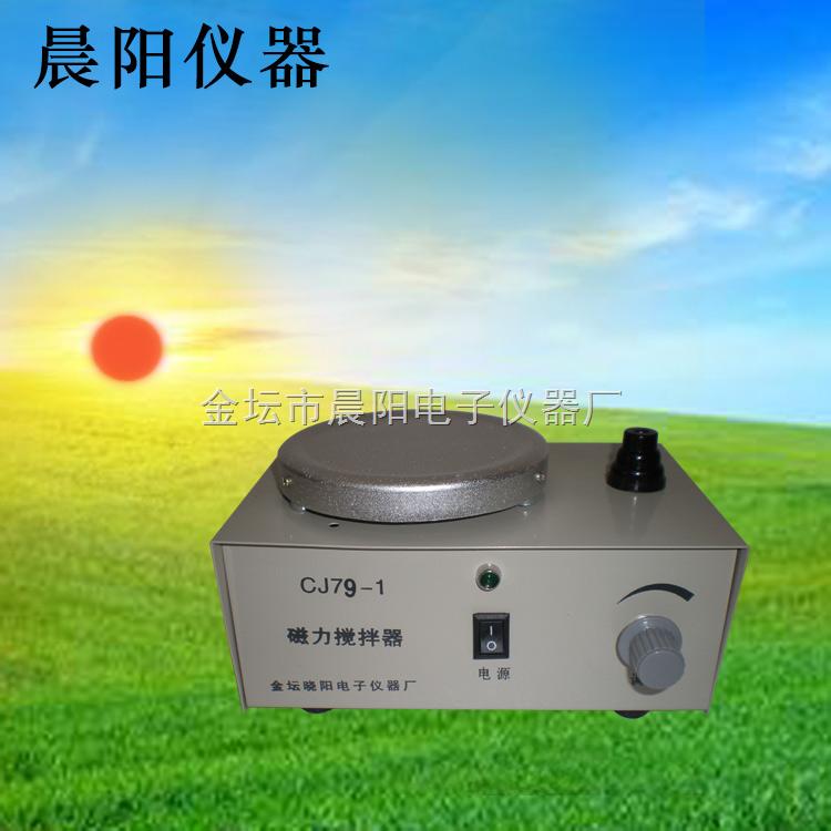 CJ79-1-金壇晨陽CJ79-1磁力攪拌器