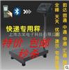 TCSUSB电子秤,RS232电子秤,蓝牙电子秤,串口电子秤,连电脑电子秤