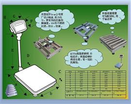 TCS-DC-H100公斤可移動電子秤,100公斤可移動電子秤廠家批發