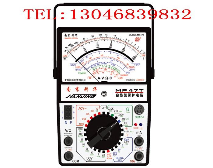 南京科华mf47t型万用电表自恢复保护电路蜂鸣功能全保护