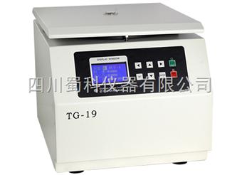 TG-19臺式高速離心機