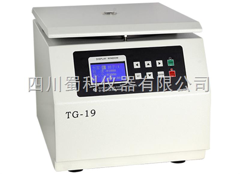 TG-19台式高速离心机