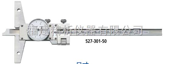 深度尺-带表深度卡尺527—带有微动装置