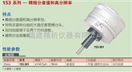 測微頭 153 系列 — 精細分度值和高精度