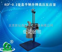 昆明KCF-0.2釜盖手柄升降高压反应釜