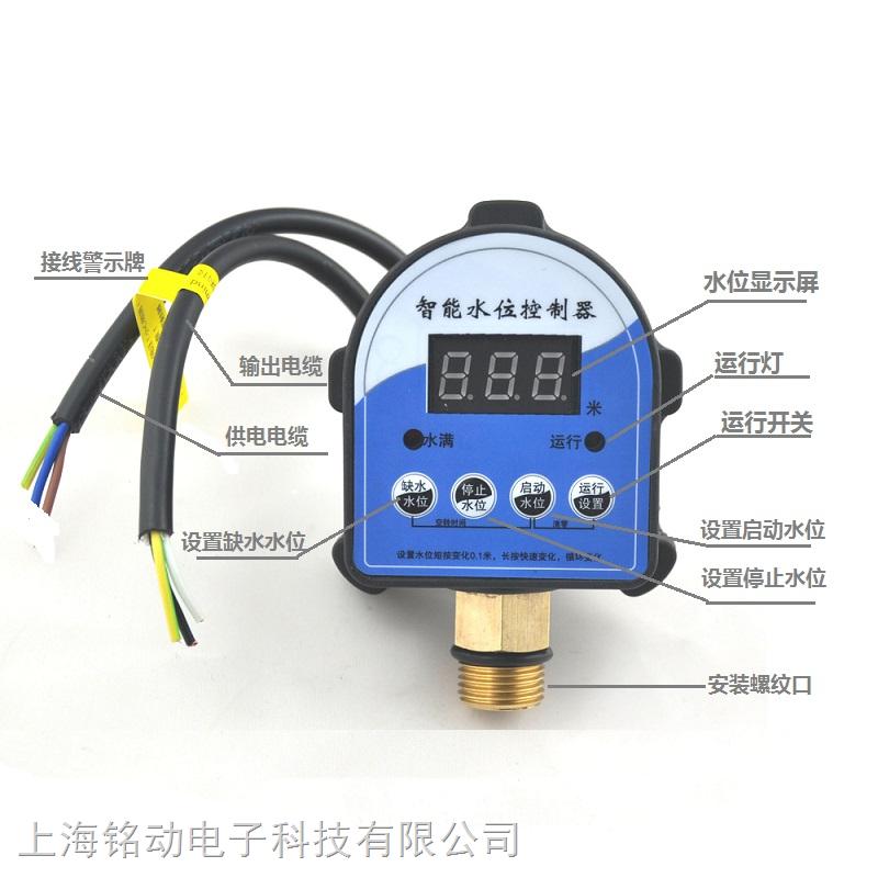 传感器 压力传感器 md-sk 铭动md-sk智能水位控制器 自动上水 水塔