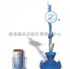 新标准砂浆稠度仪SZ