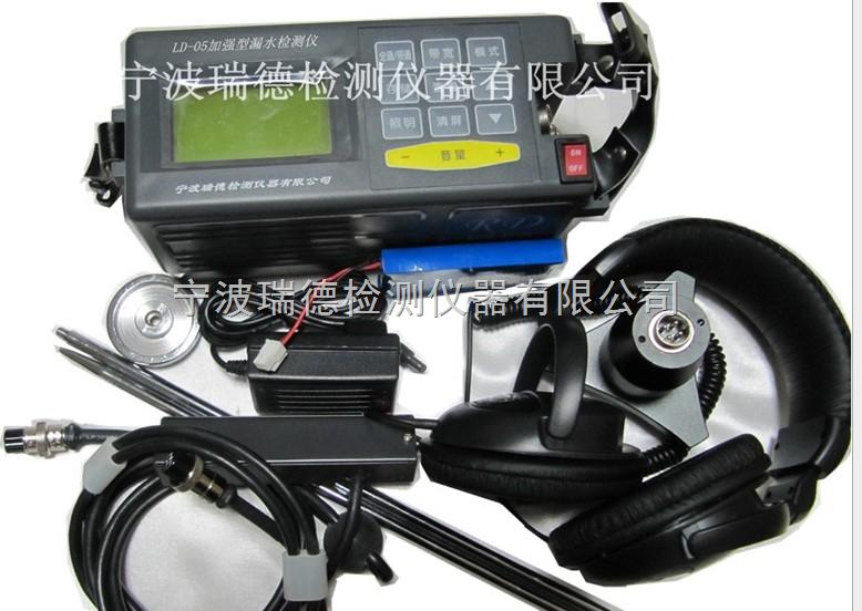 LD-05型LD-05加强型漏水检测仪(高精数显型)  资料 图片 参数 说明书 厂家