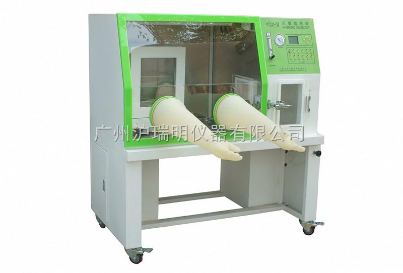 上海跃进、龙跃YQX-II厌氧培养箱、手套箱