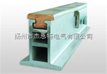 銅導體鋁基復合剛體滑觸線