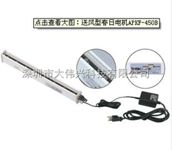 APKF-450B静电消除器