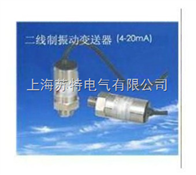 VRT-1型振动速度变送器