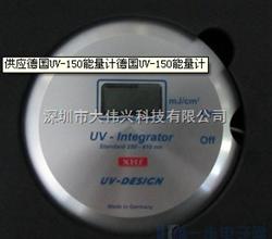 UV-Integrator150DESIGN光量计