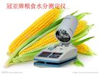 SFY-60E冠亚玉米测水仪,低温高水份玉米专家