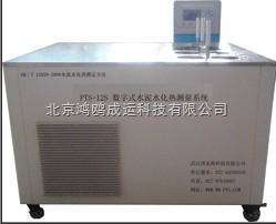 全自动水泥水化热测量系统(直接法)
