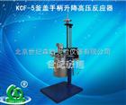 北京团购KCF-5釜盖手柄升降高压反应器
