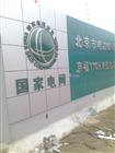 菏泽电厂蓄电池室专用防爆空调