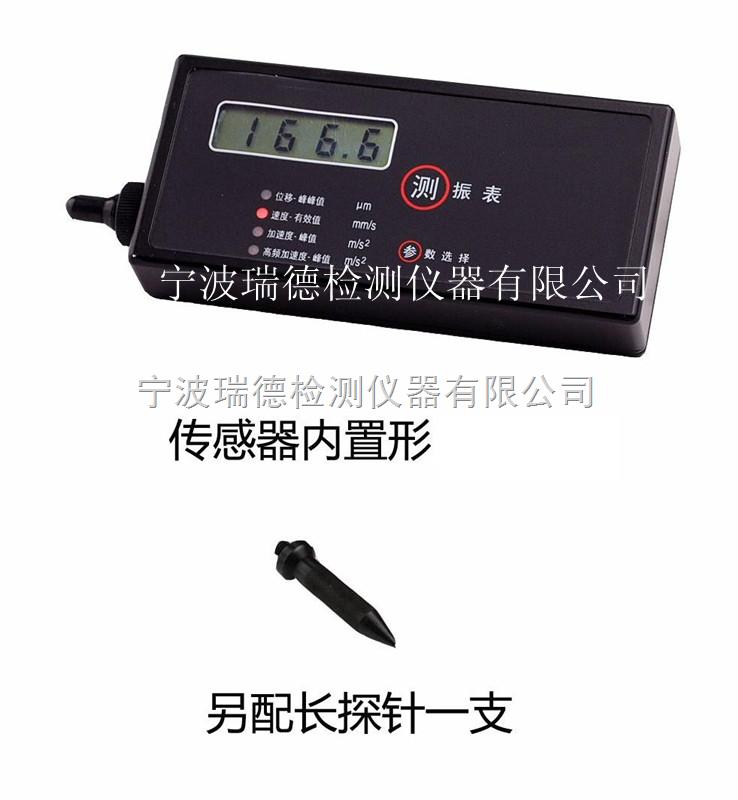 LD-308BLD-308B防爆测振仪 防爆型微型测振表 资料 参数 图片 价格 厂家 说明书