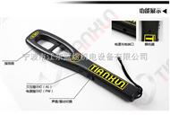 TX1001金属探测器 探测仪 安检 探钉 手持