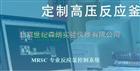 MRSC反应釜专业控制系统直销