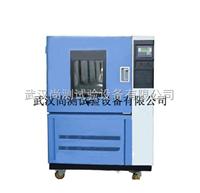 武汉沙尘试验箱,砂尘耐候试验箱