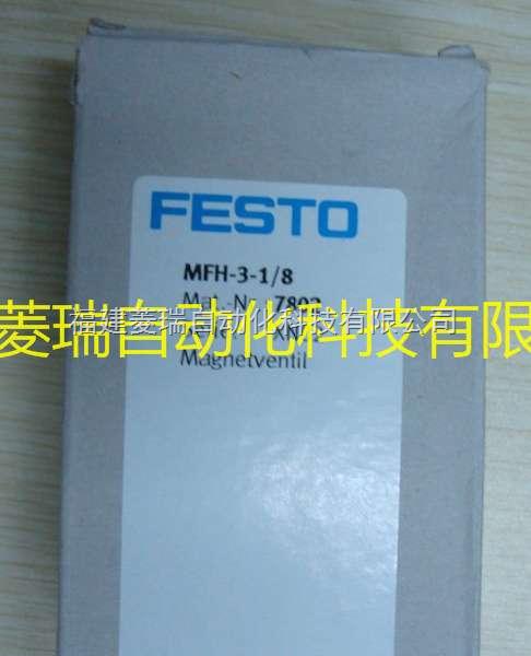 FESTO(费斯托)7802电磁阀MFH-3-1/8现货特价