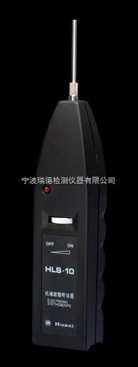 HLS-10HLS-10型机械故障听诊器 振动测量仪 资料 厂家 参数 图片 价格 厂家现货