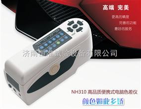 NR310高品质色差仪 NR310