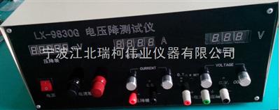LX-9830GA微電流電壓降,大電流電壓降檢測