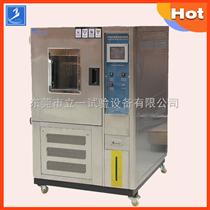 LY-280LY-280可程式恒温恒湿箱