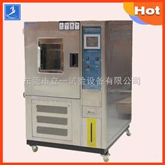 LY-280可程式恒温恒湿箱