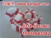 塑料密封垫片 四氟垫片 铁氟龙垫片 PTFE密封垫