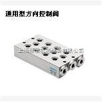 CPV14-M1H-2X3-0LS-1/原装费斯托CPV14-M1H-2X3-0LS-1/8阀,费斯托CPV14-M1H-2X3-0LS-1/8控制阀