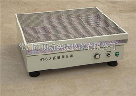 HY-8B大容量恒溫搖床
