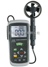 CEM华盛昌数字式风速仪