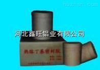 中空玻璃丁基胶价格,中空玻璃丁基胶生产厂家