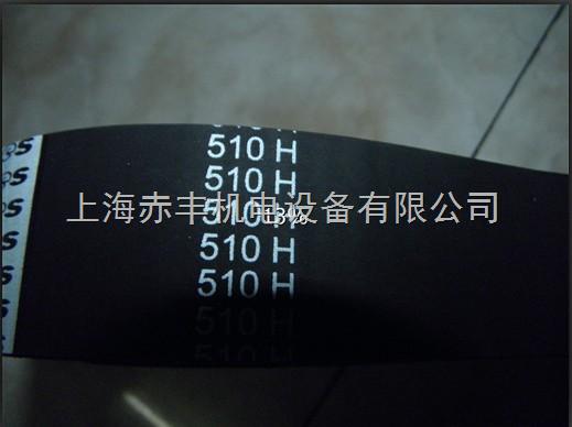 进口540H同步带梯形同步带单面齿同步带540H