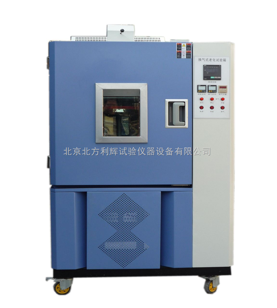 QLH-0*型换气老化试验箱