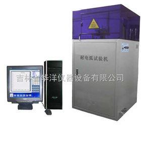 HDH-20KV耐電弧測試儀