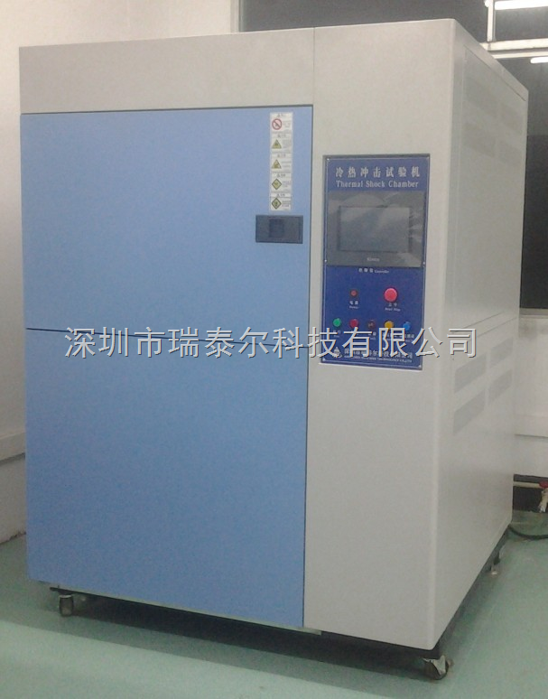 冷热冲击试验机深圳厂家
